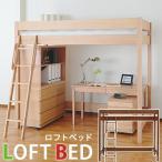 ショッピングロフトベッド 木製ロフトベッド 天然木無垢 棚無し 大人になっても使えるフレーム&デザイン!すのこベッド システム家具 ハイベッド シングル 代引不可