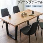 ダイニングテーブル 160×85 スクエア脚 ダイニング 4人掛け ダイニングセット オーク無垢材 天板40mm厚 木製 食卓テーブル 4人 代引不可
