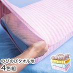 枕カバー 4枚セット 35x50 43x63 兼用 綿100% のびのび 伸びる 伸縮素材 タオル生地 シンカーパイル ストライプ おしゃれ 代引不可