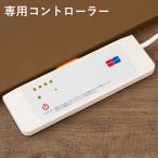 リモコン付きコントローラー 単品 サーモスクエアマット カラーマット ホットマット 電気マット 防水 電気カーペット