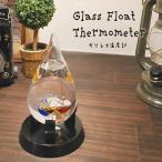 ガリレオ温度計 しずく型 GAW11002S サイエンス ガリレオ ガラスフロート温度計 インテリア 科学 温度計 おしゃれ かわいい