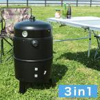 3in1 BBQ コンロ バーベキューコンロ バーベキューグリル スモーカー スモークグリル BBQコンロ 燻製 製作 バーベキュー BBQ