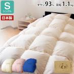日本製 増量1.1kg ダウン93% 羽毛布団 シングル オゾン加工 殺菌 生地おまかせ ロイヤル ゴールドラベル シングルロング