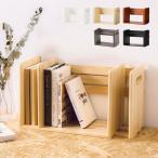 ブックスタンド 本立て スライド 木製 おしゃれ 卓上 本棚 シェルフ マガジンラック スライドブックスタンド