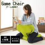 座椅子 ゲーム座椅子 GR 折りたたみ ゲーム リクライニング メッシュ素材