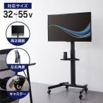 キャスター付き テレビスタンド 32~55型対応 高さ調整可能 壁寄せ テレビスタンド テレビ台 壁寄せテレビスタンド テレビ会議