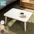 折りたたみテーブル 木目調 長方形 60×45 木製 ローテーブル コーヒーテーブル センターテーブル リビングテーブル