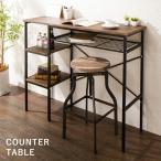 ヴィンテージ調 カウンターテーブル 収納 ハイテーブル バーテーブル バーカウンター 木製 テーブル おしゃれ ヴィンテージ
