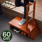 玄関台 手すり付き 幅60cm 手すり ステップ 台 玄関 段差 踏み台 木製 昇降 足場