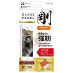 エアージェイ iPhone8 7用ガラスパネルゴリラガラス 剛 VG87-9H5G VG87-9H5G スマートフォン タブレット 携帯電話 代引不可