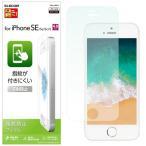 エレコム iPhone SE 液晶保護フィルム 防指紋 反射防止 PM-A18SFLF PM-A18SFLF スマートフォン タブレット 携帯電話 代引不可
