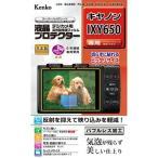ケンコー トキナー 液晶プロテクタ- キヤノンIXY650用 KEN77753 カメラ カメラアクセサリー 代引不可