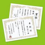 サンワサプライ インクジェット用賞状(A4・横) JP-SHA4YN
