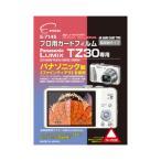 プロ用ガードフィルムAR Panasonic LUMIX TZ30専用