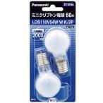 Panasonic ミニクリプトン電球ホワイト2個セット E17 35mm径 60形 LDS110V54WWK2P