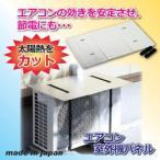 セーブ・インダストリー エアコン室外機用パネル 808459