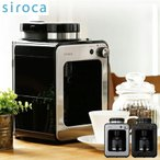siroca シロカ crossline 全自動コーヒーメーカー SC-A221SS