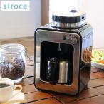 siroca シロカ STC-501 全自動コーヒーメーカー コーヒーマシン オート 挽立コーヒー コーヒー豆 粉 ドリップ STC501