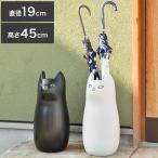 傘立て 高さ45 直径19 傘たて アンブレラスタンド フラワーベース ポスター収納 玄関 室内 室外 屋外 陶器 猫 ねこ 代引不可