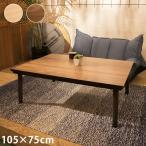 こたつテーブル 長方形 105×75cm ナチュラル おしゃれ 木製 コタツテーブル こたつ フラットヒーター コタツ 炬燵 センターテーブル ローテーブル 代引不可