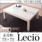 ショッピング正方形 こたつ 正方形 おしゃれ テーブル ガラス天板 モダン デザインこたつテーブル LECIO レシオ 正方形 75×75 代引不可
