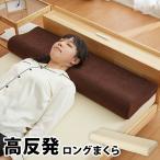 高反発 まくら ロングピロー 幅100cm 洗える カバー ウレタン 150N 寝返り パイル生地 ロング枕 枕 安眠 睡眠 硬め