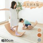 バランスボード 天然木 幅80cm 子供 木製 体幹 トレーニング 筋力 バランス感覚 発想力 天然木製 ユーカリ ストレス発散 おうち時間 室内遊具