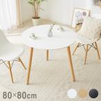 カフェテーブル 丸 ダイニングテーブル モダン 幅80cm 木目調 耐荷重100kg 一人暮らし ナチュラル 円形 カフェ風 高さ70cm 丸テーブル おしゃれ 北欧 食卓