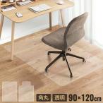 チェアマット 凸形 長方形 120cm×90cm 透明 オフィスマット ソフトタイプ 床暖房対応 無地 フローリングマット イス