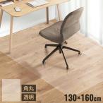 チェアマット 長方形 130cm×160cm 透明 オフィスマット ソフトタイプ 床暖房対応 無地 床 保護 イス 傷防止