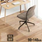 チェアマット 凸形 長方形 140cm×90cm 透明 クリアマット オフィスマット ソフトタイプ 床暖房対応 無地 床 保護 フローリング