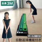 自動返球 パター 練習 3m ボール付き 3個付き ライン付 ゴルフパター 練習マット3M パター練習 ホール幅 8.5cm 6.5cm