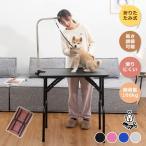 トリミングテーブル 折りたたみ ペット用テーブル 犬用 猫用 テーブル トリミング台 トリミング 折り畳み ペット用【送料無料】