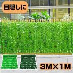グリーンフェンス 1m×3m 目隠しフェンス 緑 カーテン フェンス リーフラティス グリーンカーテン 目隠し 窓 日よけ 日除け ダブルリーフ プラスチック 葉っぱ