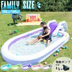 プール すべり台付き ファミリープール 大型 ポンプ付き ビニールプール 滑り台付き 大型プール 子供用プール 長方形