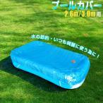 プールカバー ビニールプールカバー 専用 2.6m用 3.0m用 ジャイアントファミリープール専用 プール カバー 水道代 節約