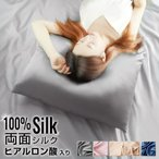 シルク 枕カバー シルク枕カバー 両面シルク 19匁 絹 シルク100% ファスナー付き 43×63cm 絹100% ヒアルロン酸入り 代引不可 メール便配送