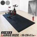 トレーニング マット ベンチマット 大判 幅広 118×236cm ヨガマット 防音 防振 滑りにくい ヨガ トレーニング 筋トレ フロアマット