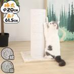 爪とぎ 猫 キャットタワー 極太 木製 ポール 直径20cm 組立簡単 麻 綿 据え置き 高さ61.5cm 爪研ぎ 天然サイザル麻 ストレス解消
