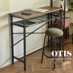 テーブル カウンターテーブル 長テーブル 四角テーブル 幅90cm アジャスター付き リビングテーブル センターテーブル OTIS 代引不可