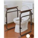 介護用品 立ち上がり トイレ用手すり 補助 便座 トイレ用アーム シャワートイレ対応の据置タイプ SY-21 代引不可