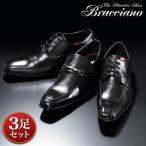Newタイプ登場 ビジネスシューズ メンズ 3足セット ブラック 蒸れない 通気性 紳士靴 黒