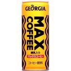 コカ・コーラ ジョージア マックスコーヒー MAXコーヒー 250g×30本 1ケース