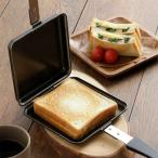 日本製 国産 鉄製トースターパン ホットサンドメーカー 下村企販 燕三条 両面エンボス フライパン ih IH対応 ガス火対応 直火 代引不可