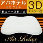 枕 アパホテル オリジナル 3Dメッシュ まくら エアーリラックス サイズ:43×60×4~7cm まくらカバー2枚付き 代引不可