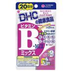 DHC ビタミンBミックス2