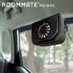 ROOMMATE カーソーラー換気扇ダブル RM-84A -