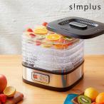 simplus シンプラス フードドライヤー SP-FD01 ドライフルーツ 無添加 おやつ 食品乾燥機 ディハイドレーター ドライフード 干し