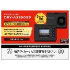 ショッピングドライブレコーダー YUPITERU ユピテル ドライブレコーダー 12V車用 DRY-AS350GS
