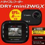 ショッピングドライブレコーダー YUPITERU ユピテル ドライブレコーダー DRY-mini2WGX フルHD 常時録画対応